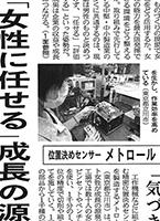 nikkei_20151029_sam