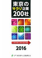 tokyo200_sam