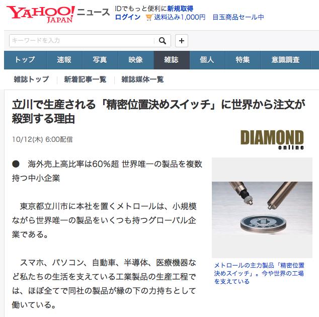 yahoo news jp