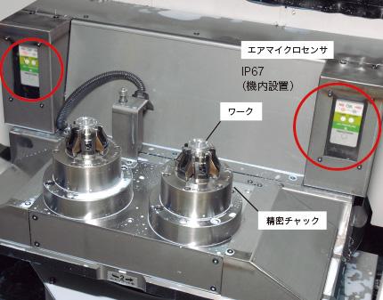 1台のマシニングセンタにつき、2台のエアマイクロセンサを搭載。