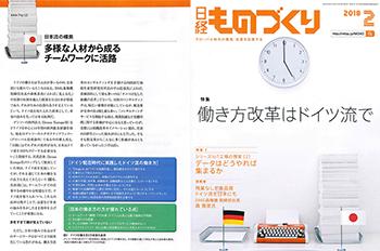 nikkei201802_s