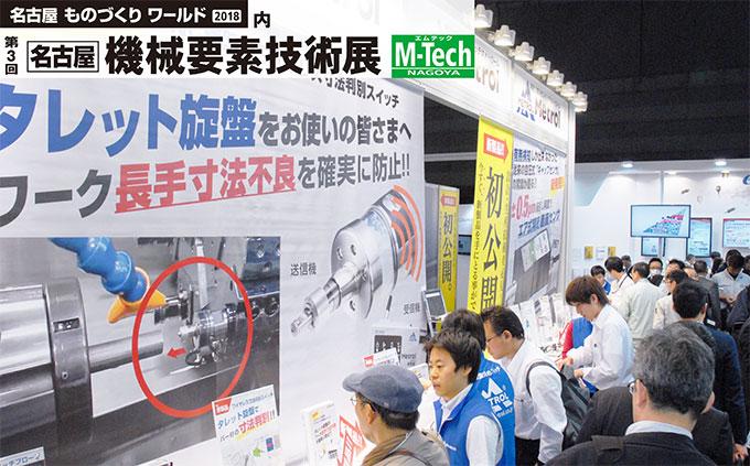 第3回 名古屋 機械要素技術展 M-Tech