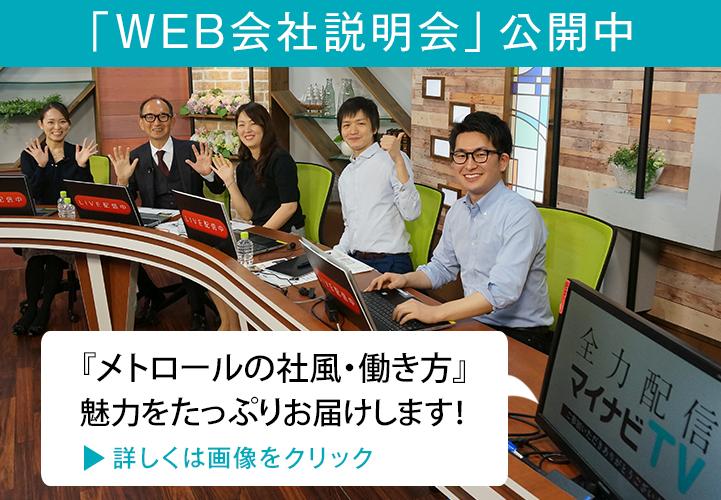マイナビTV生放送