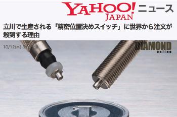 Yahoo!ニュースに、ダイヤモンド掲載の当社記事が取り上げられました