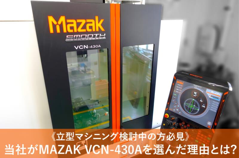 当社がマシニングセンタ VCN-430A Mazakを導入した理由とは?
