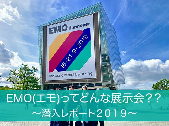 世界3大工作機械展EMOってどんな展示会?    [EMO Hannover2019潜入レポ]