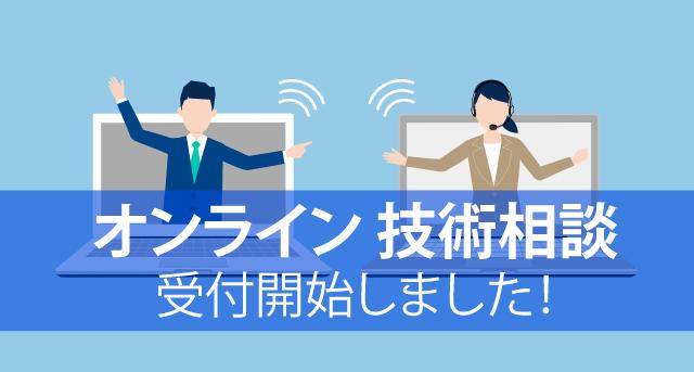 【無料】オンライン技術相談 絶賛受付中!