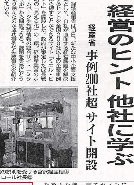 日刊工業新聞「経営のヒント 他社に学ぶ」