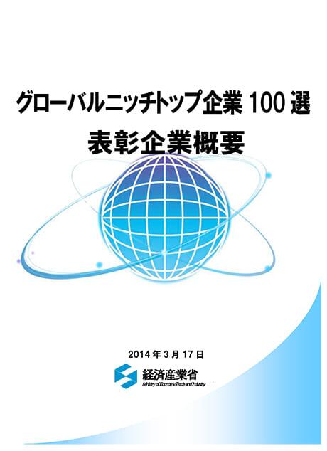 経済産業省「グローバルニッチトップ企業100選」