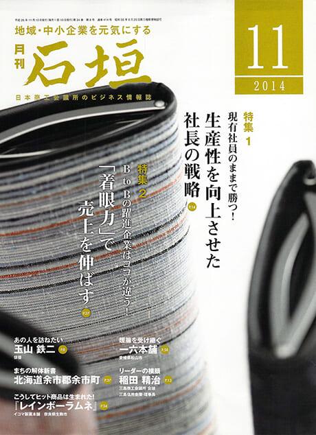 日本商工会議所「石垣」着眼力で売上を伸ばす
