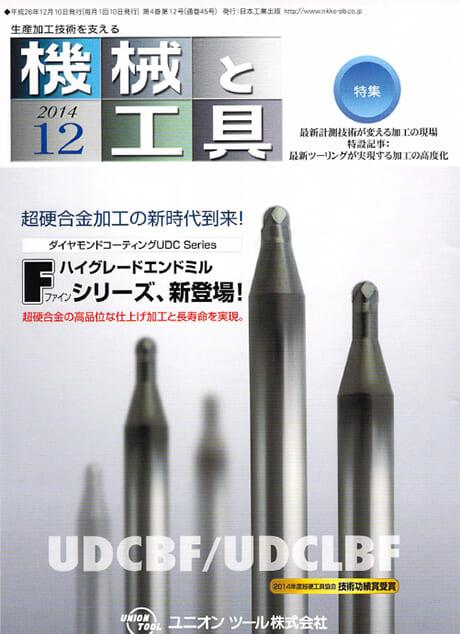 機械と工具「超精密加工に貢献する、エア式精密着座センサと活用事例」