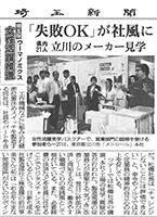 埼玉新聞「ウーマノミクス 女性活躍推進」