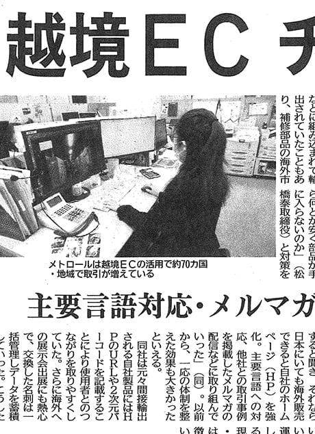 日刊工業新聞「越境ECチャレンジ」