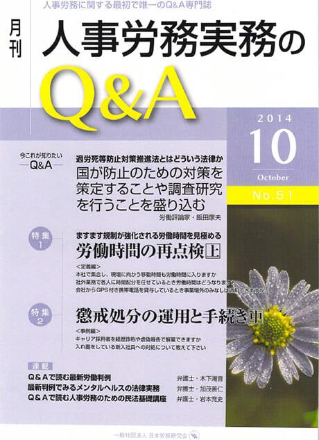 日本労務研究会「人事労務実務のQ&A」わが社の人事政策