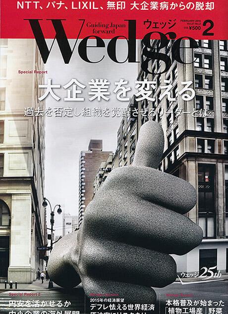 Wedge(ウェッジ)「中小企業の海外展開」