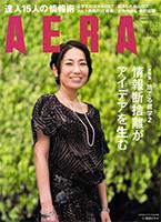 AERA「情報断捨離がアイディアを生む」