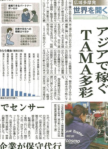 日経産業新聞「アジアで稼ぐTAMA多彩」