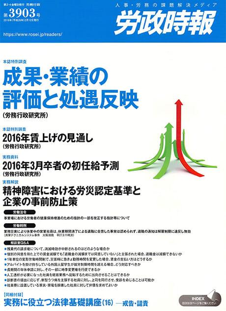 労政時報「企業ZOOM 先進企業の現場レポート」