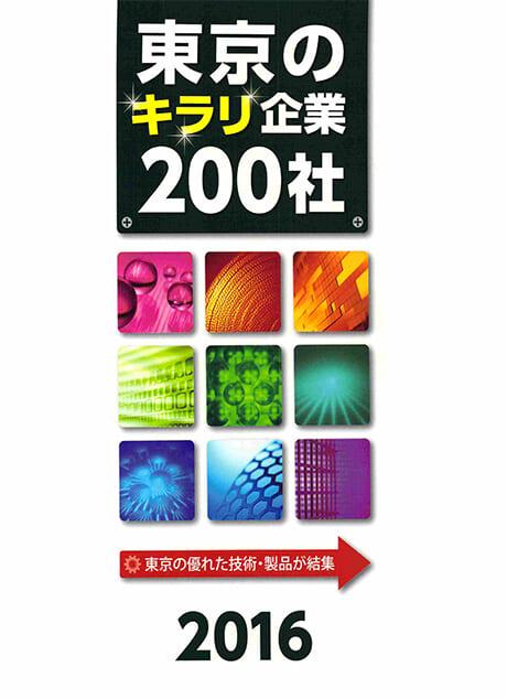 東京都中小企業振興公社「東京のキラリ企業200社」