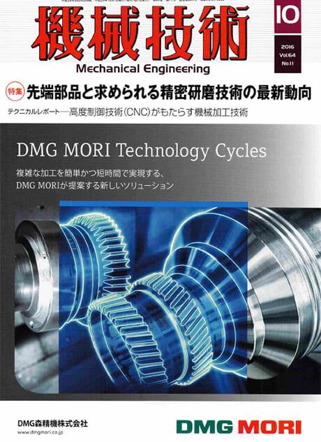機械技術「エアマイクロセンサと株式会社デンソー活用事例」