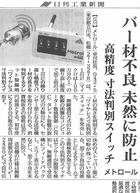 日刊工業新聞「バー材不良 未然に防止」