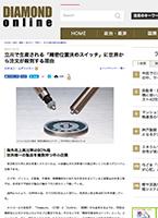 ダイヤモンド・オンライン「立川産『精密位置決めスイッチ』に世界から注文が殺到する理由」