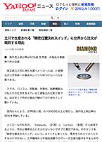 Yahoo!ニュース「立川産『精密位置決めスイッチ』に世界から注文が殺到する理由」