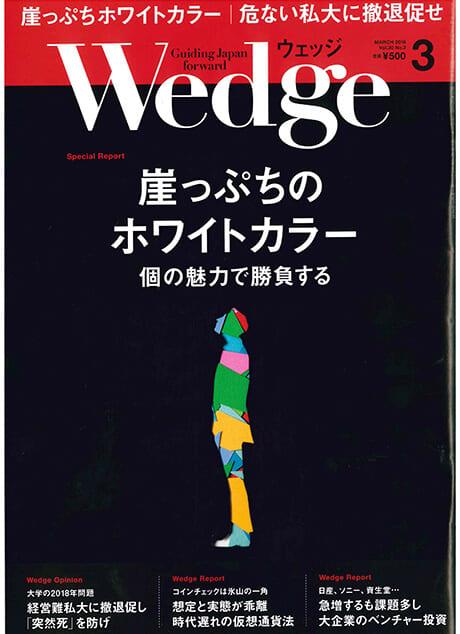 Wedge(ウェッジ)「崖っぷちのホワイトカラー」