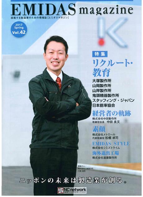NC network「ニッポン製造業に賭ける経営者」