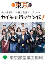 東京都産業労働局「トーキョー・シゴト・ワゴン 実施レポート」