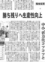 日本経済新聞「勝ち残りへ生産性向上」