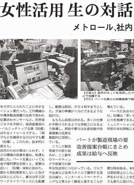 日経産業新聞「女性活用 生の対話重視」