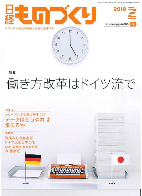 日経BP社『日経ものづくり』働き方改革はドイツ流で