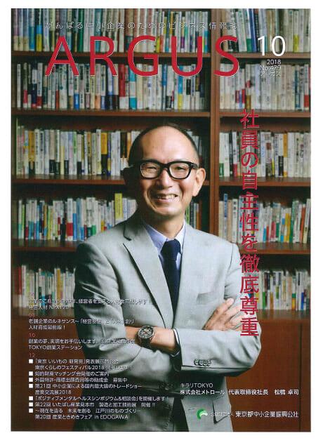 東京都中小企業振興公社「キラリTOKYO-輝く企業の現場から-」<br />