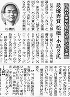 日刊工業新聞「JNB・東京NBCグローバル大賞」