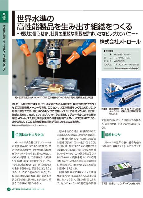 NTT東日本社内報『Business』10月号