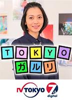 テレビ東京「TOKYO ガルリ 〜キラリと光る中小企業〜」