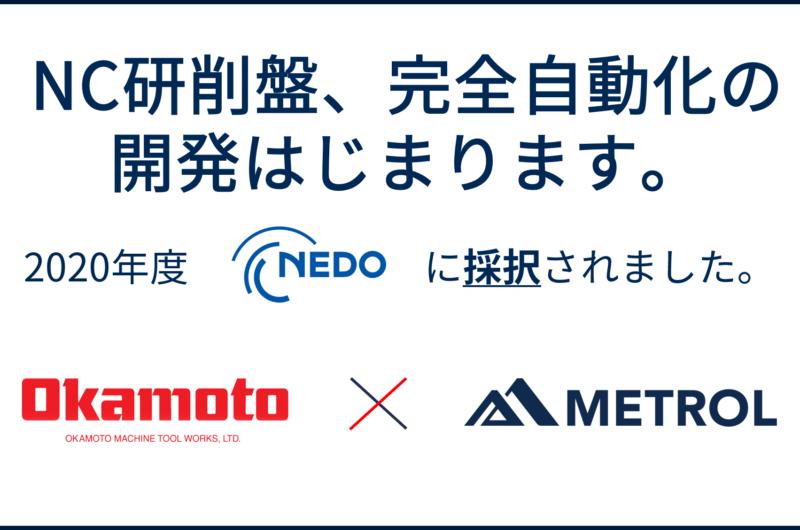 2020年度NEDOに採択。「NC平面研削盤の完全自動化」の開発が始まります。