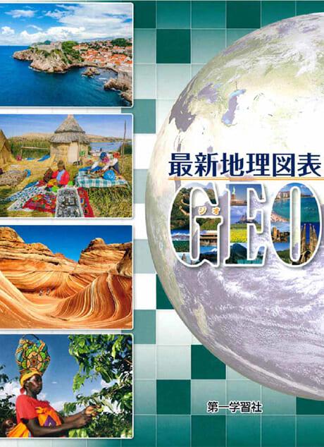 第一学習社「最新地理図表GEO」