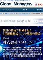 IIBC「キラリと光る日本の技術力〜世界シェアを創りだす人々〜」