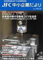 日本政策金融公庫「技術者が輝ける職場づくりを追求」