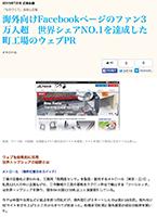 宣伝会議デジタル『広報会議』「ものづくり〜技術と広報〜」