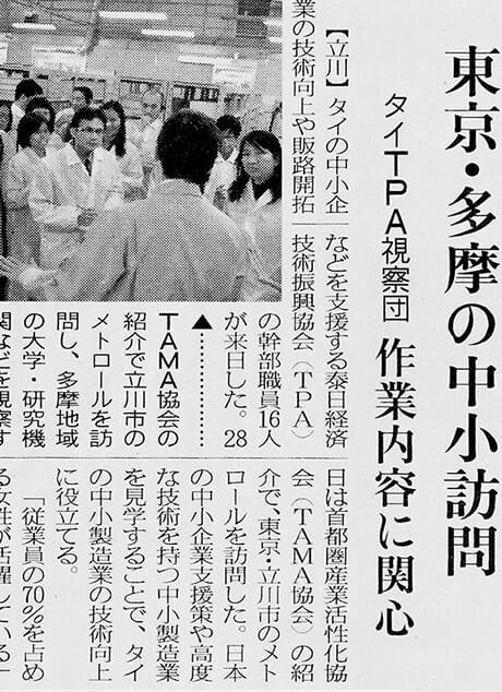 日刊工業新聞「タイTPA視察団 東京・多摩の中小訪問」