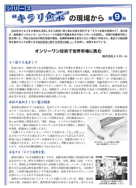 東京都中小企業振興公社「オンリーワン技術で世界市場に挑む」