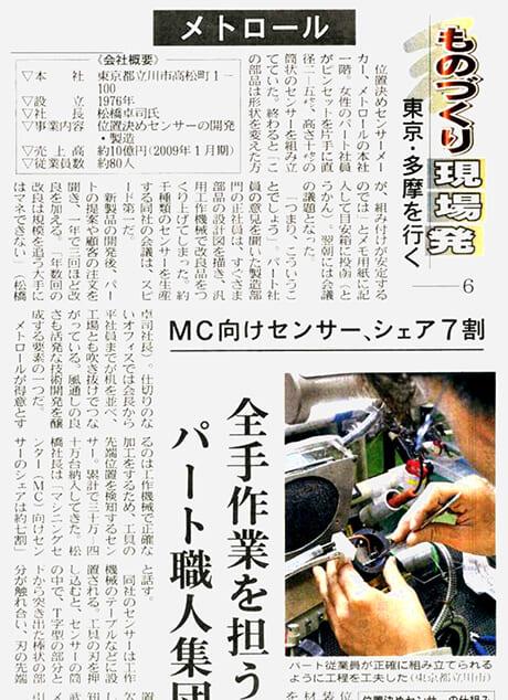 日経新聞「ものづくり現場発」