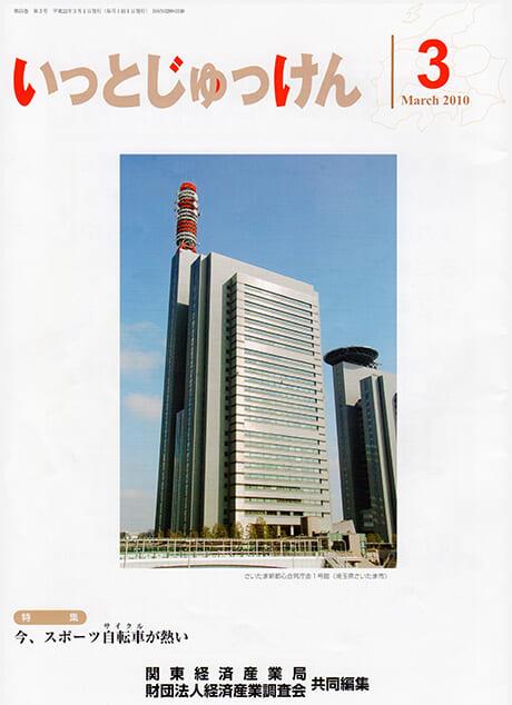 関東経済産業局「世界に躍進する中小企業」