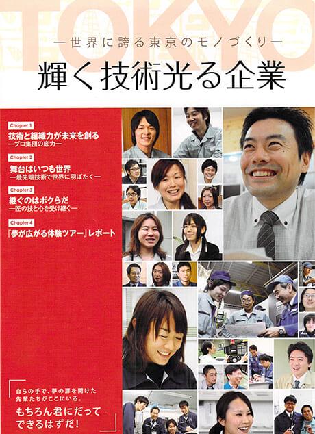 東京都産業労働局「輝く技術光る企業」