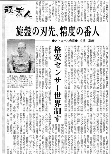 日経新聞「格安センサー世界制す」