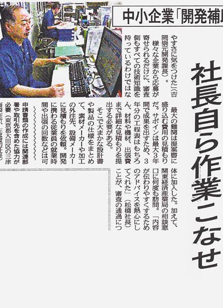 日経産業新聞「社長自ら作業こなせ」