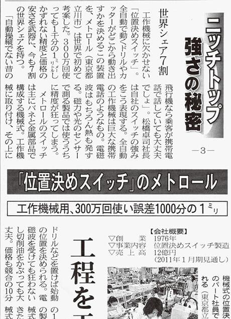 日経新聞「ニッチトップ強さの秘密」